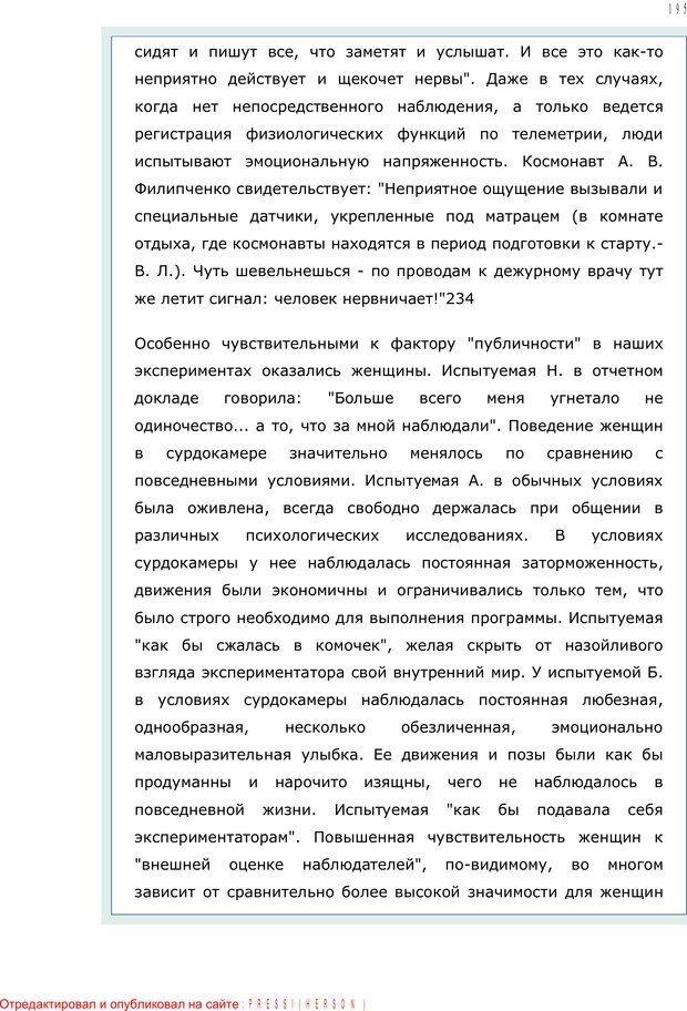 PDF. Личность в экстремальных условиях. Лебедев В. И. Страница 194. Читать онлайн