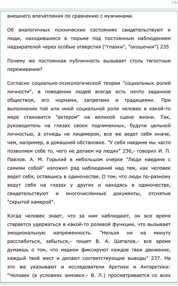 PDF. Личность в экстремальных условиях. Лебедев В. И. Страница 195. Читать онлайн