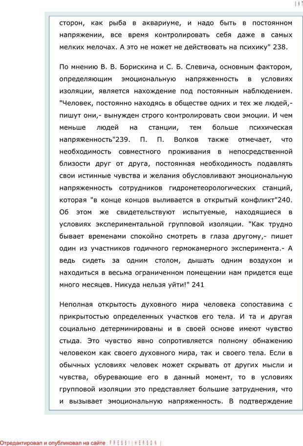 PDF. Личность в экстремальных условиях. Лебедев В. И. Страница 196. Читать онлайн