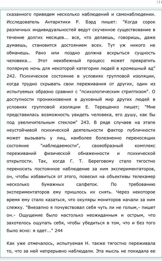 PDF. Личность в экстремальных условиях. Лебедев В. И. Страница 197. Читать онлайн