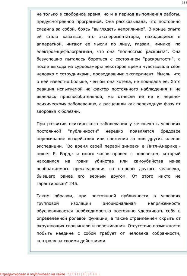 PDF. Личность в экстремальных условиях. Лебедев В. И. Страница 198. Читать онлайн