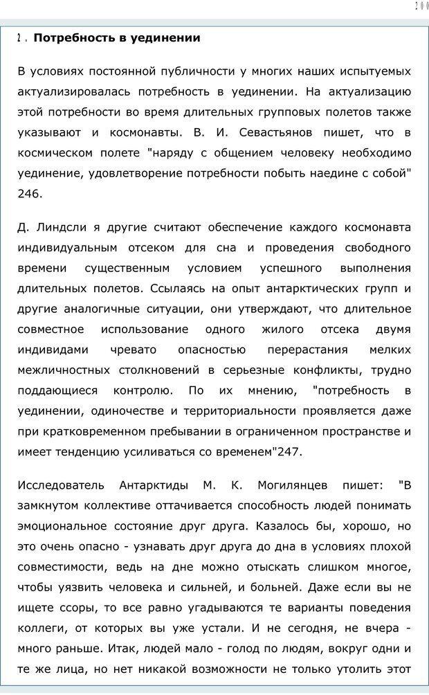 PDF. Личность в экстремальных условиях. Лебедев В. И. Страница 199. Читать онлайн