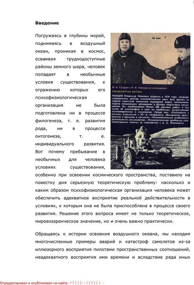 PDF. Личность в экстремальных условиях. Лебедев В. И. Страница 2. Читать онлайн