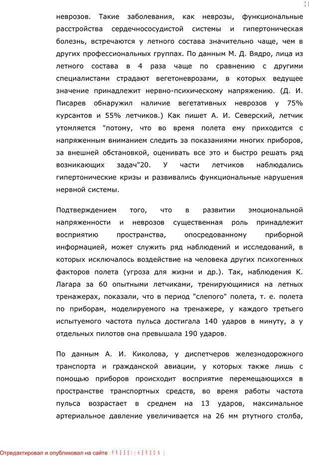 PDF. Личность в экстремальных условиях. Лебедев В. И. Страница 20. Читать онлайн