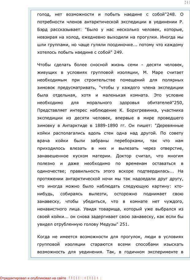 PDF. Личность в экстремальных условиях. Лебедев В. И. Страница 200. Читать онлайн
