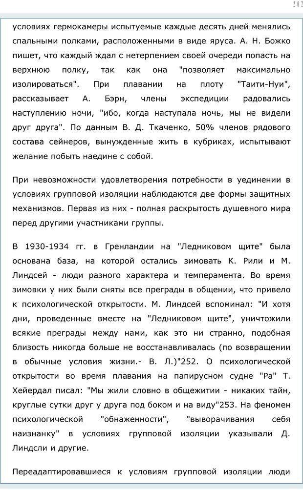PDF. Личность в экстремальных условиях. Лебедев В. И. Страница 201. Читать онлайн