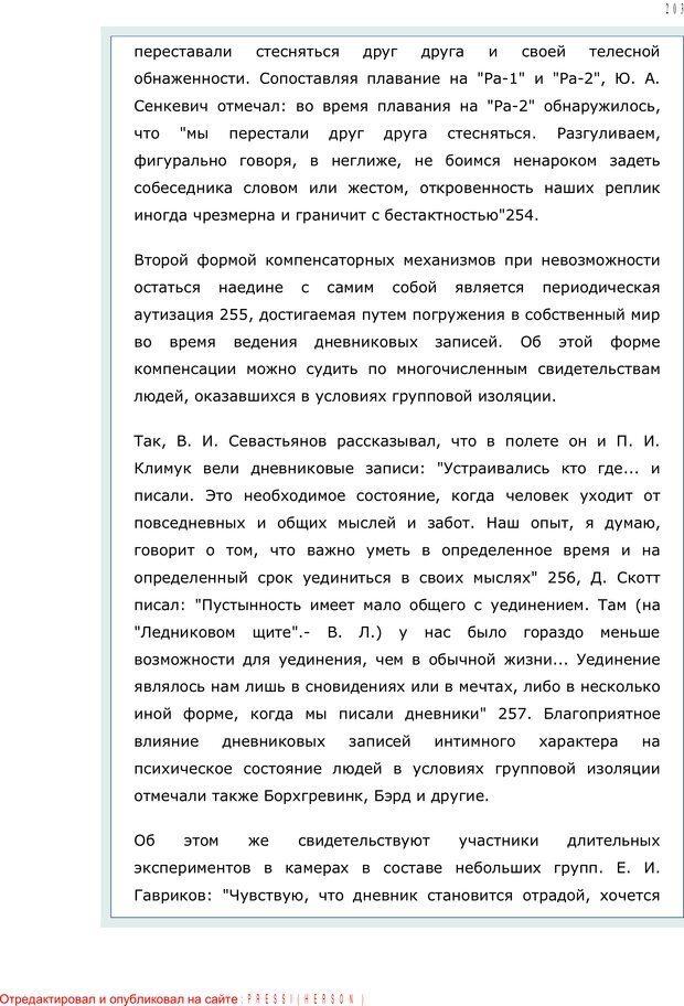 PDF. Личность в экстремальных условиях. Лебедев В. И. Страница 202. Читать онлайн