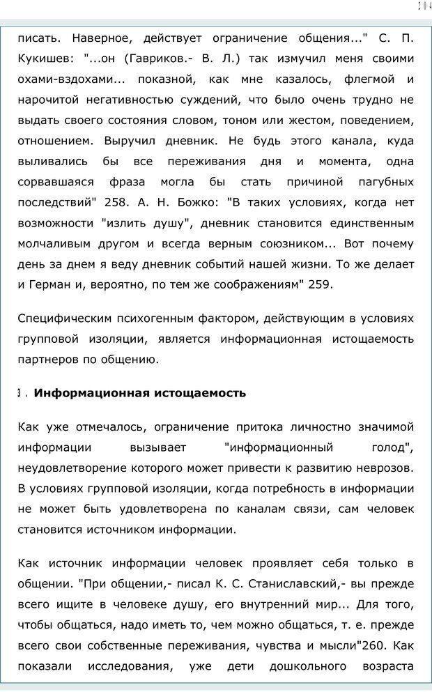 PDF. Личность в экстремальных условиях. Лебедев В. И. Страница 203. Читать онлайн