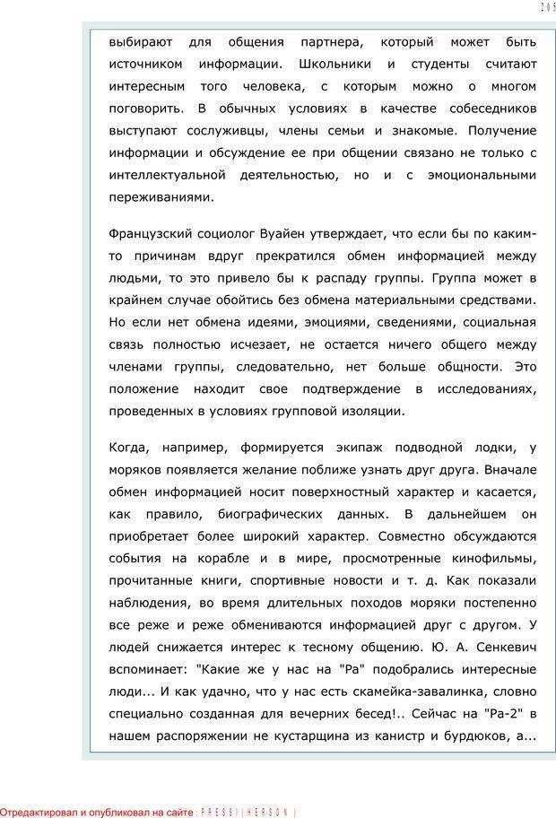 PDF. Личность в экстремальных условиях. Лебедев В. И. Страница 204. Читать онлайн