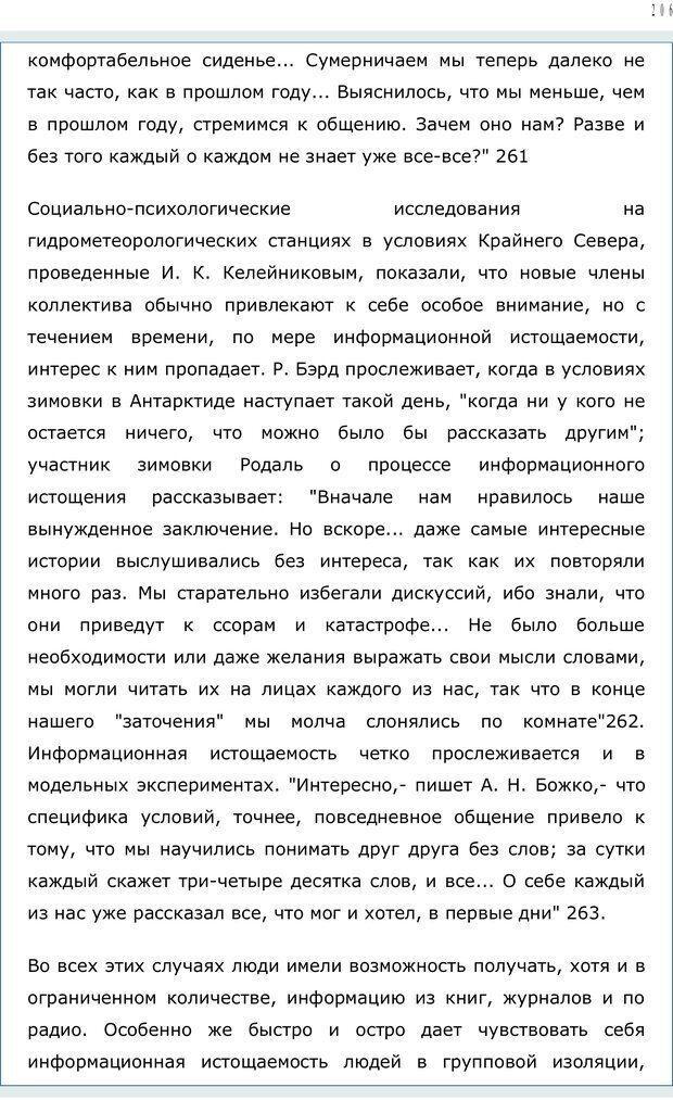 PDF. Личность в экстремальных условиях. Лебедев В. И. Страница 205. Читать онлайн