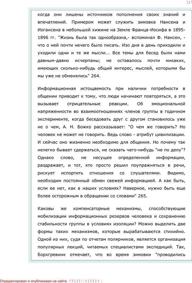 PDF. Личность в экстремальных условиях. Лебедев В. И. Страница 206. Читать онлайн