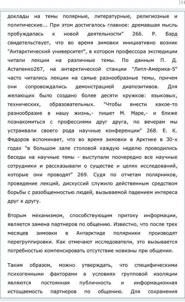 PDF. Личность в экстремальных условиях. Лебедев В. И. Страница 207. Читать онлайн