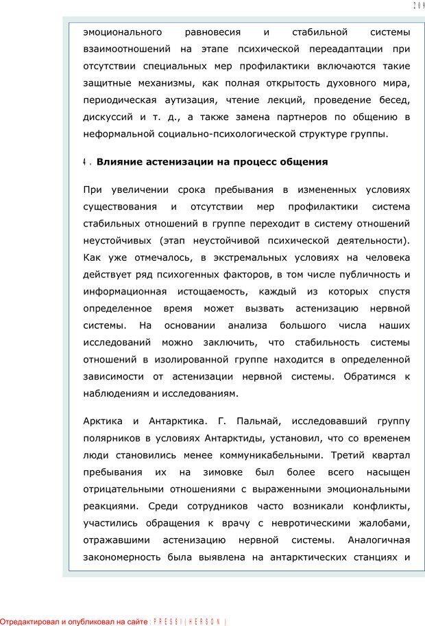 PDF. Личность в экстремальных условиях. Лебедев В. И. Страница 208. Читать онлайн