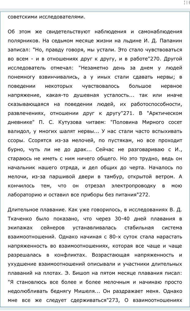 PDF. Личность в экстремальных условиях. Лебедев В. И. Страница 209. Читать онлайн
