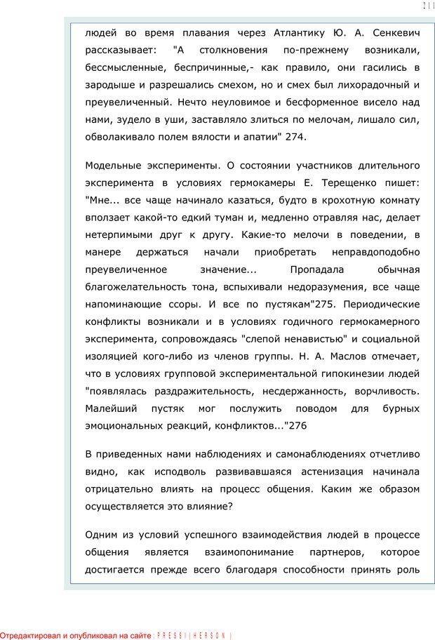 PDF. Личность в экстремальных условиях. Лебедев В. И. Страница 210. Читать онлайн