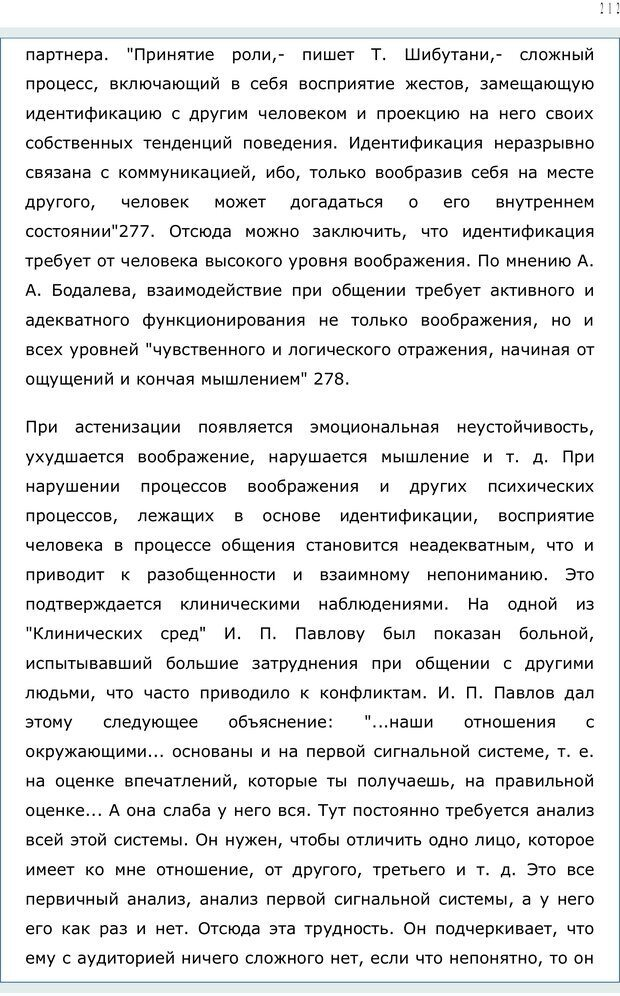 PDF. Личность в экстремальных условиях. Лебедев В. И. Страница 211. Читать онлайн