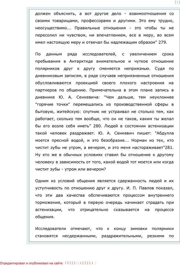 PDF. Личность в экстремальных условиях. Лебедев В. И. Страница 212. Читать онлайн