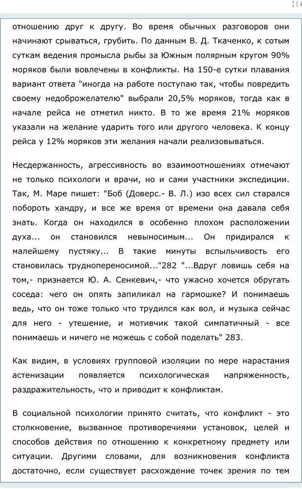 PDF. Личность в экстремальных условиях. Лебедев В. И. Страница 213. Читать онлайн