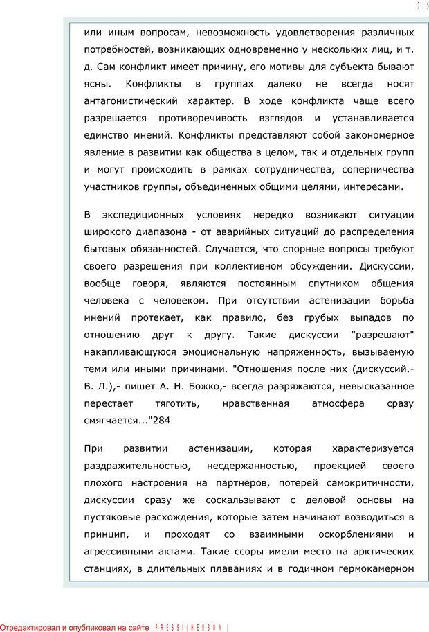 PDF. Личность в экстремальных условиях. Лебедев В. И. Страница 214. Читать онлайн