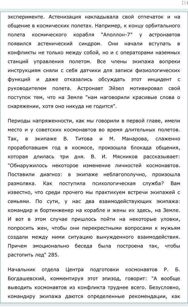 PDF. Личность в экстремальных условиях. Лебедев В. И. Страница 215. Читать онлайн