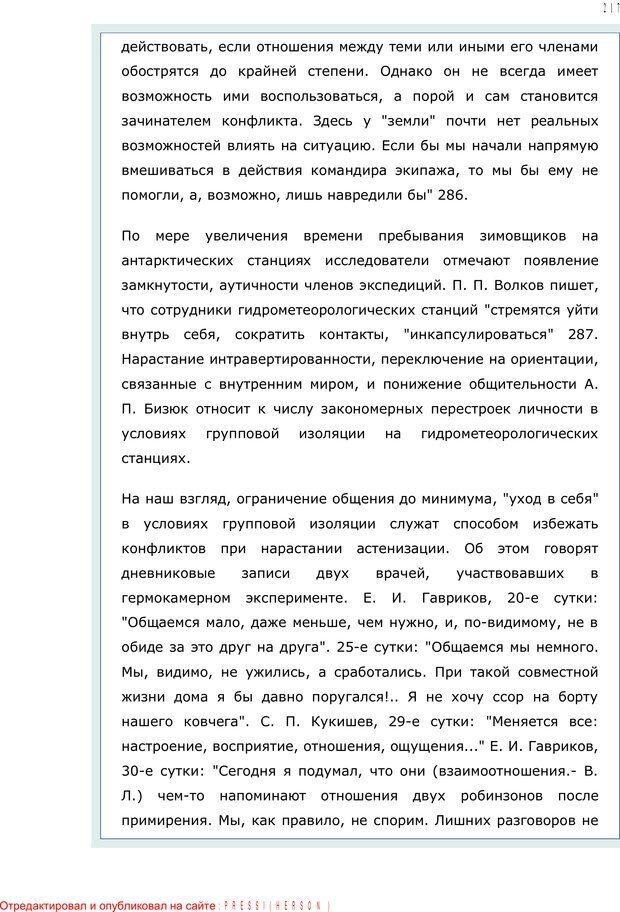 PDF. Личность в экстремальных условиях. Лебедев В. И. Страница 216. Читать онлайн