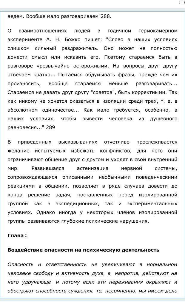 PDF. Личность в экстремальных условиях. Лебедев В. И. Страница 217. Читать онлайн