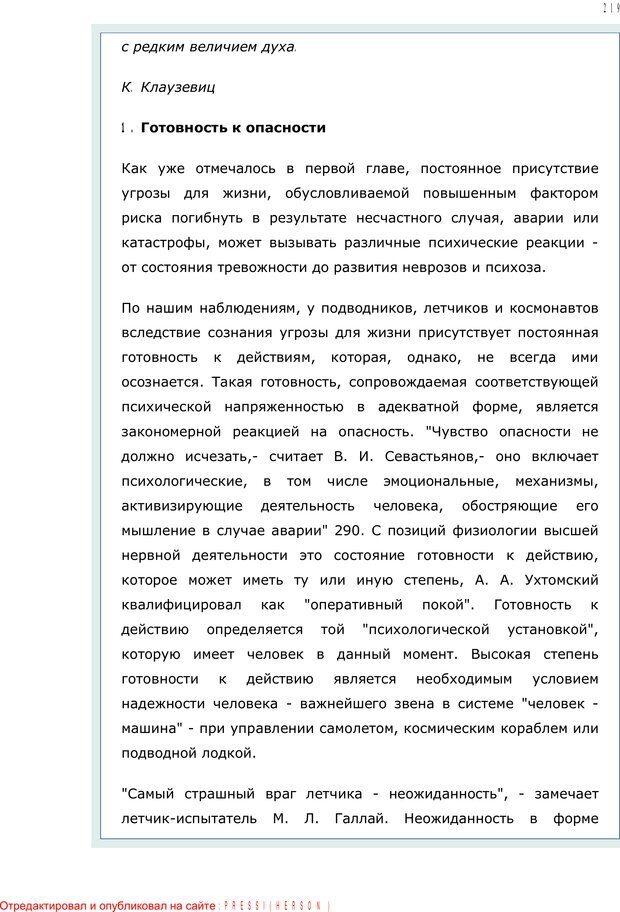 PDF. Личность в экстремальных условиях. Лебедев В. И. Страница 218. Читать онлайн