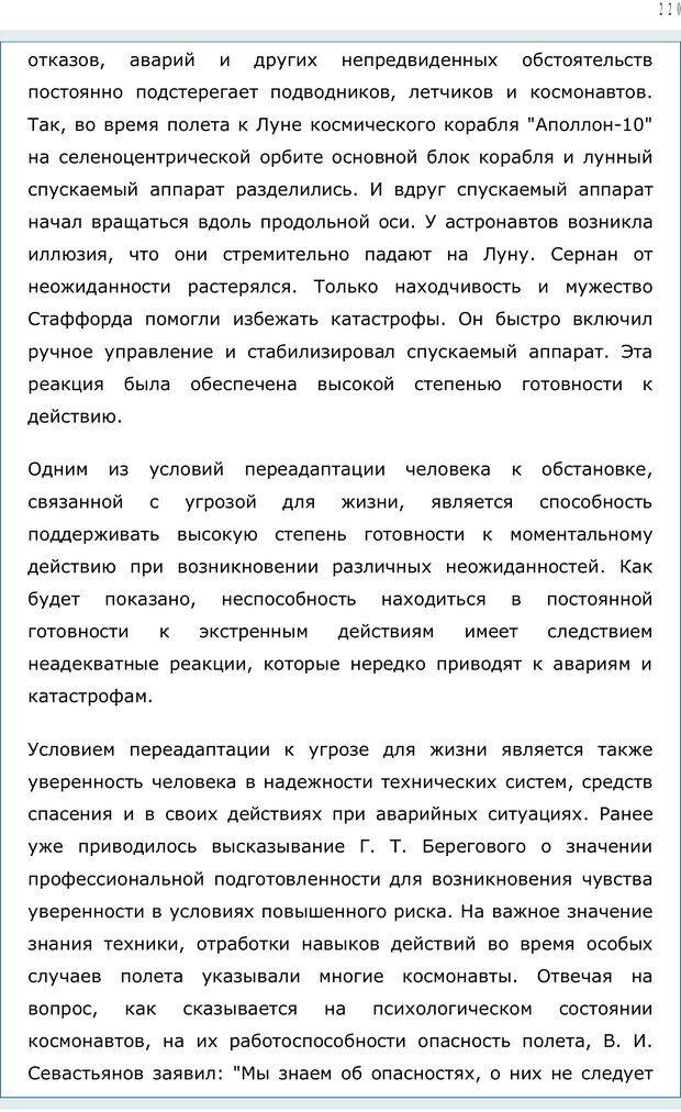 PDF. Личность в экстремальных условиях. Лебедев В. И. Страница 219. Читать онлайн