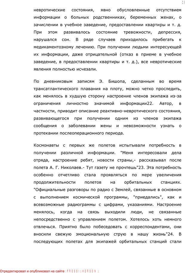PDF. Личность в экстремальных условиях. Лебедев В. И. Страница 22. Читать онлайн