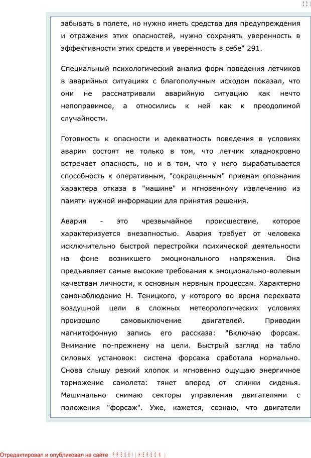 PDF. Личность в экстремальных условиях. Лебедев В. И. Страница 220. Читать онлайн