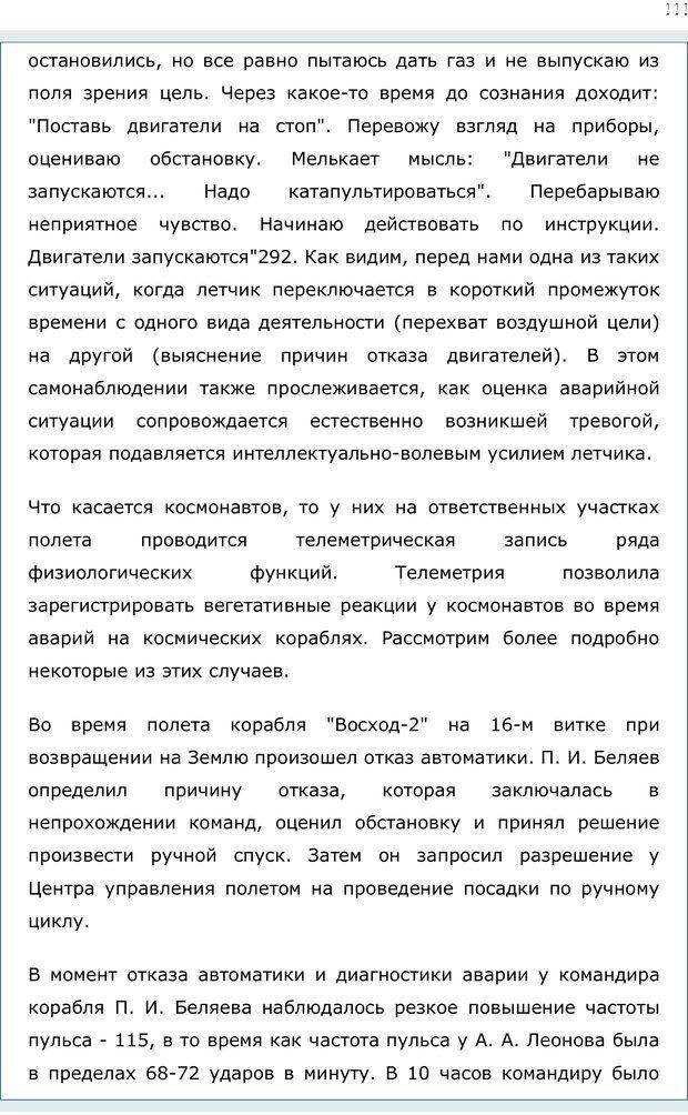 PDF. Личность в экстремальных условиях. Лебедев В. И. Страница 221. Читать онлайн