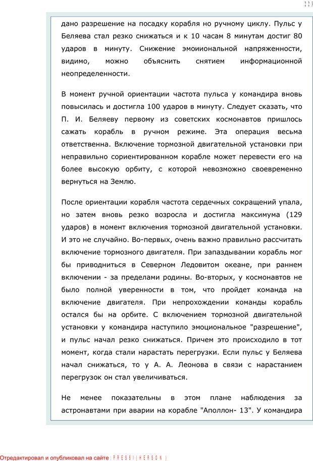 PDF. Личность в экстремальных условиях. Лебедев В. И. Страница 222. Читать онлайн