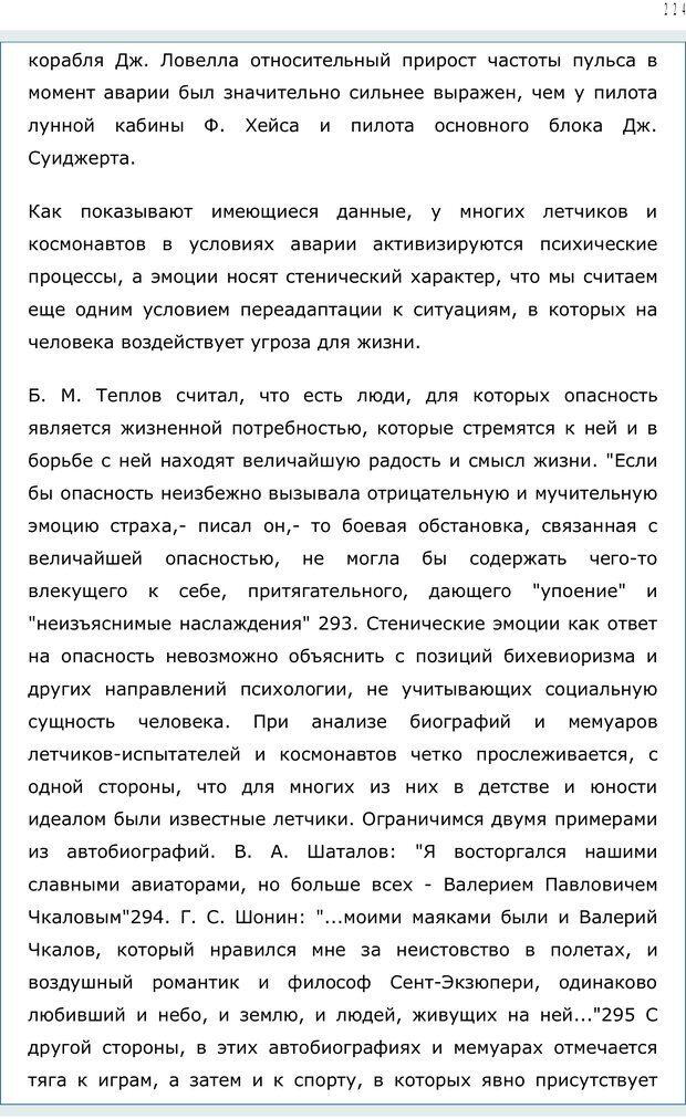 PDF. Личность в экстремальных условиях. Лебедев В. И. Страница 223. Читать онлайн