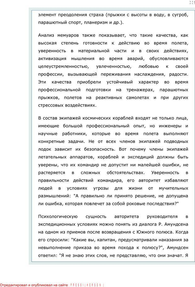 PDF. Личность в экстремальных условиях. Лебедев В. И. Страница 224. Читать онлайн