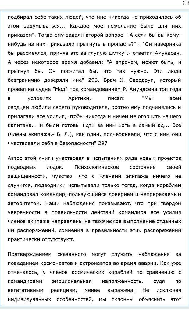 PDF. Личность в экстремальных условиях. Лебедев В. И. Страница 225. Читать онлайн