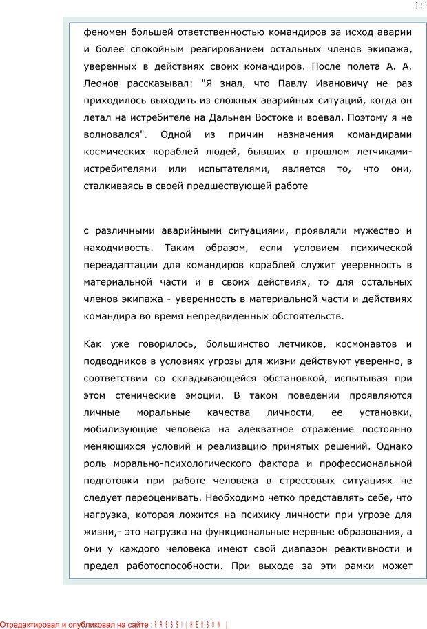 PDF. Личность в экстремальных условиях. Лебедев В. И. Страница 226. Читать онлайн