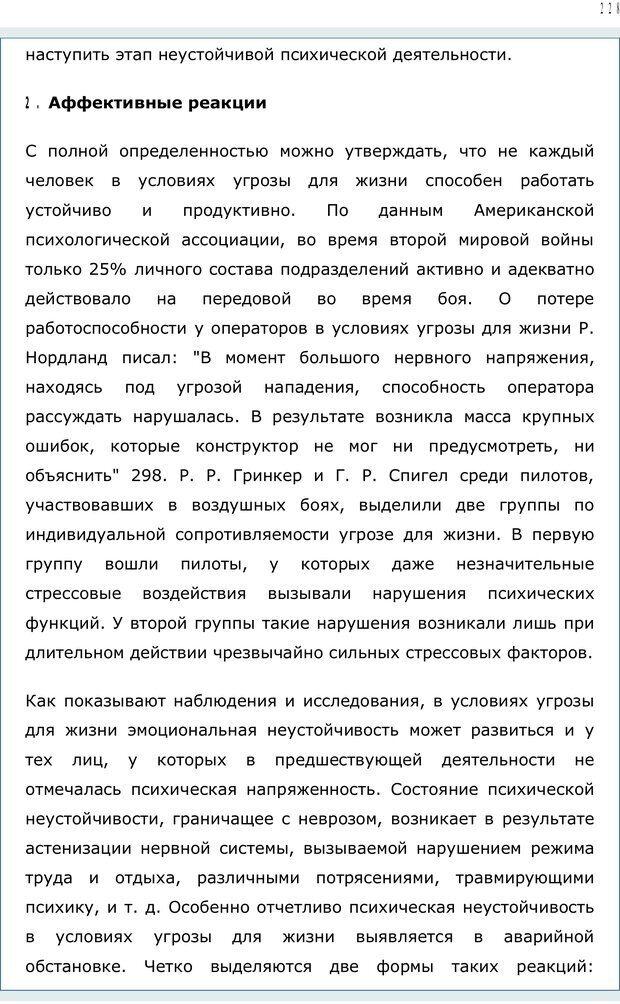 PDF. Личность в экстремальных условиях. Лебедев В. И. Страница 227. Читать онлайн