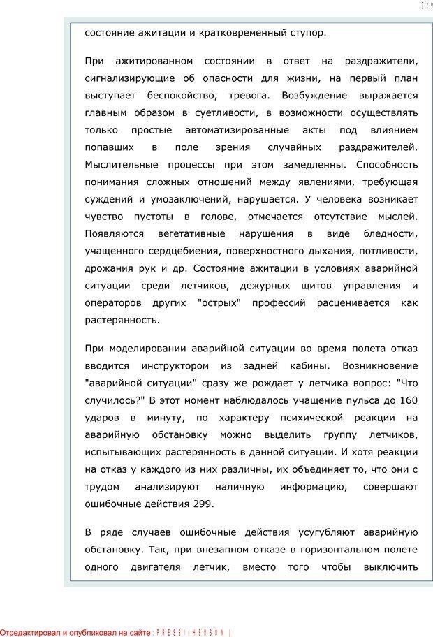 PDF. Личность в экстремальных условиях. Лебедев В. И. Страница 228. Читать онлайн