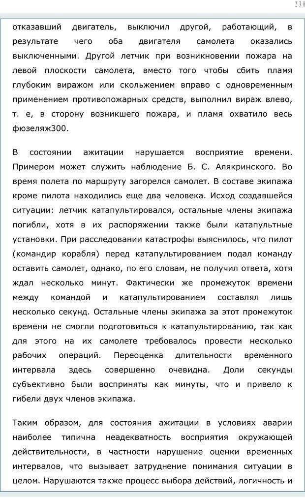 PDF. Личность в экстремальных условиях. Лебедев В. И. Страница 229. Читать онлайн