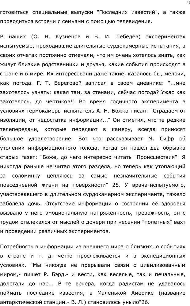 PDF. Личность в экстремальных условиях. Лебедев В. И. Страница 23. Читать онлайн