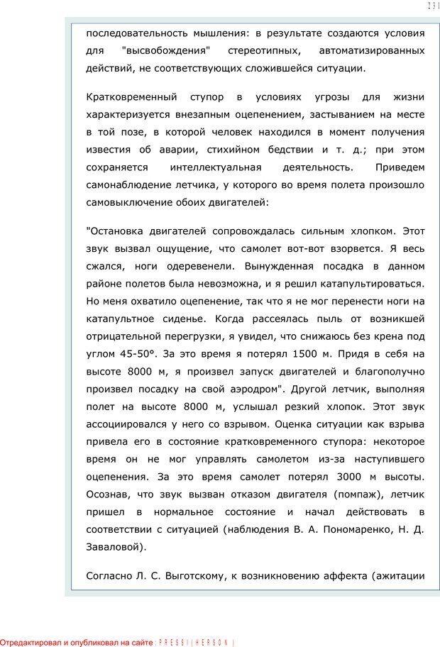 PDF. Личность в экстремальных условиях. Лебедев В. И. Страница 230. Читать онлайн
