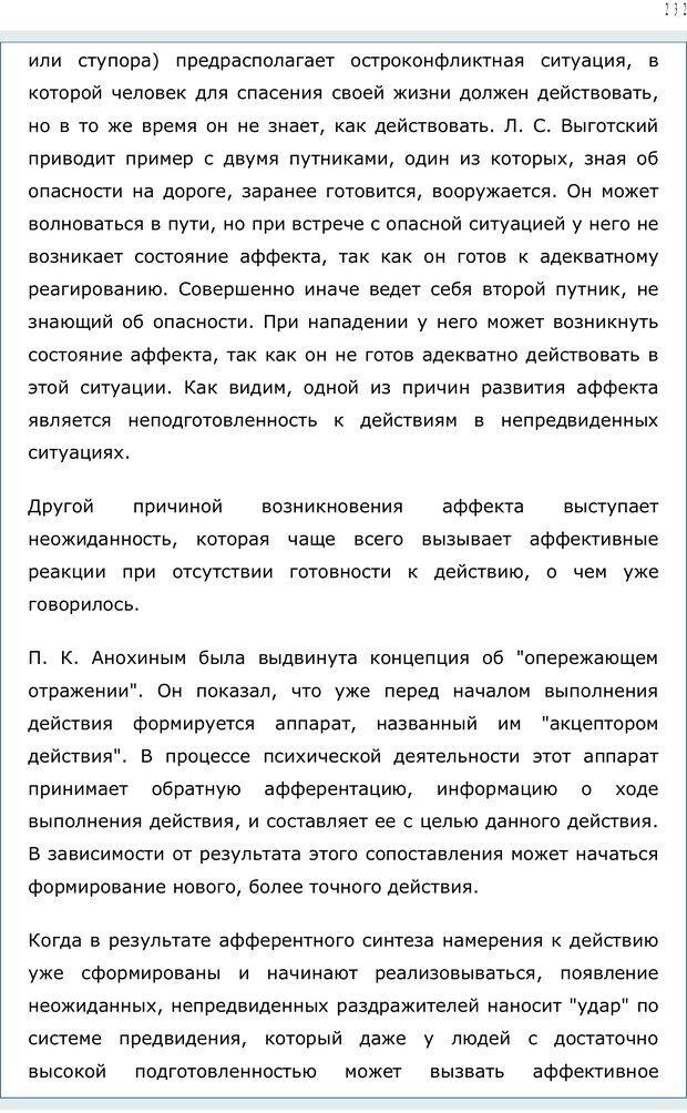 PDF. Личность в экстремальных условиях. Лебедев В. И. Страница 231. Читать онлайн