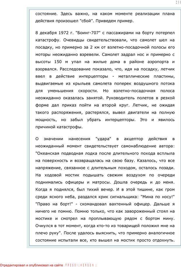 PDF. Личность в экстремальных условиях. Лебедев В. И. Страница 232. Читать онлайн
