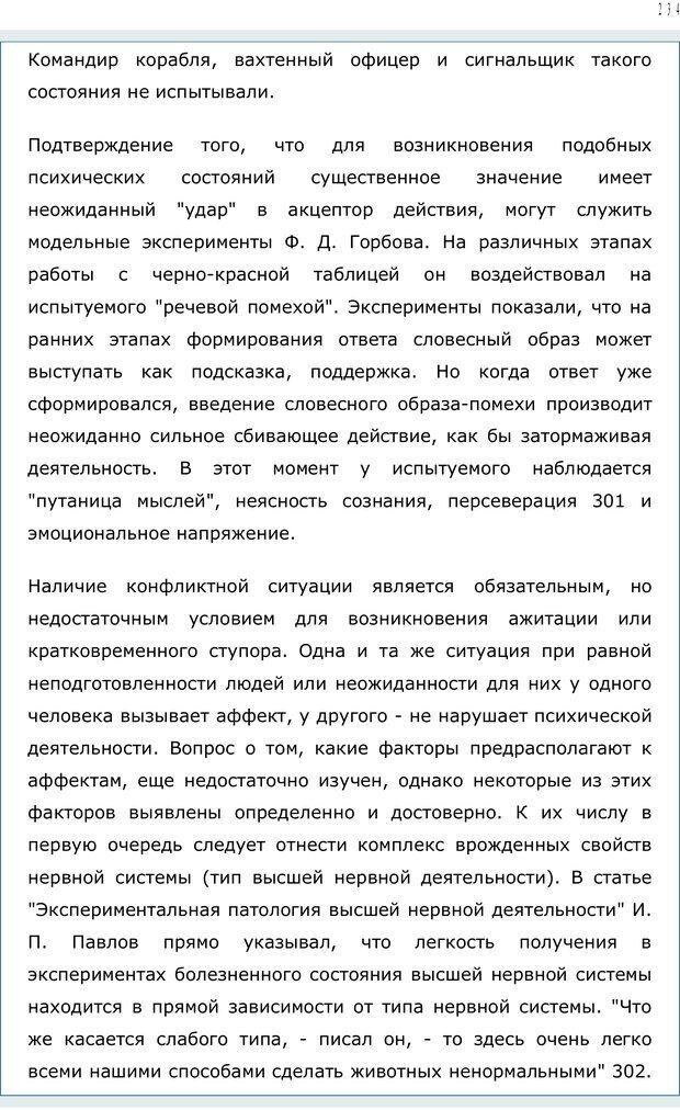 PDF. Личность в экстремальных условиях. Лебедев В. И. Страница 233. Читать онлайн