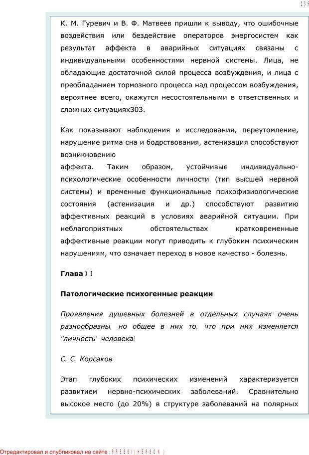 PDF. Личность в экстремальных условиях. Лебедев В. И. Страница 234. Читать онлайн