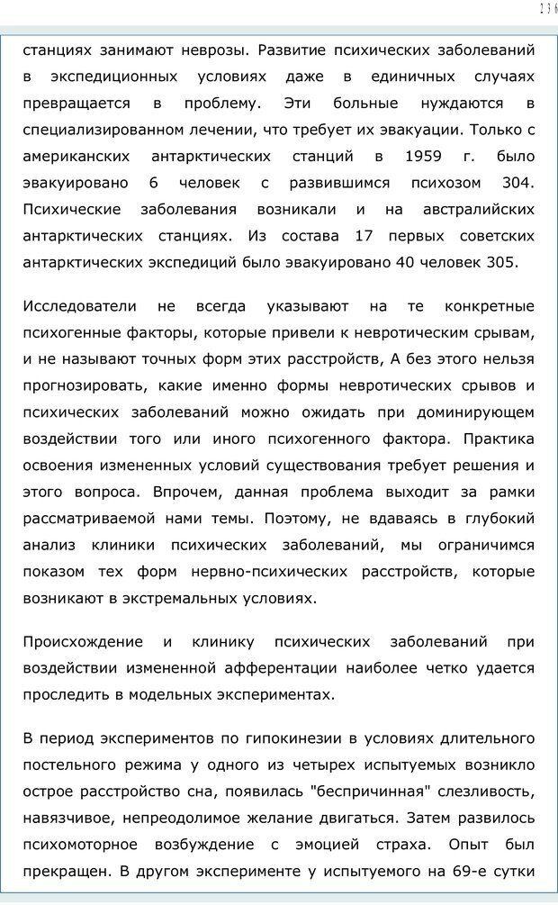 PDF. Личность в экстремальных условиях. Лебедев В. И. Страница 235. Читать онлайн