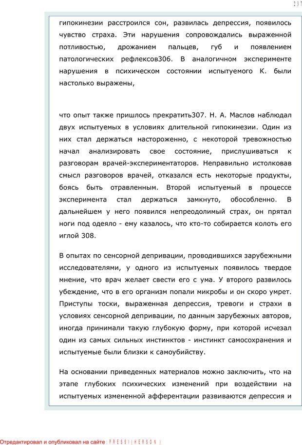 PDF. Личность в экстремальных условиях. Лебедев В. И. Страница 236. Читать онлайн