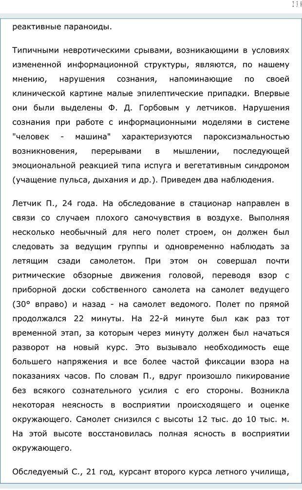 PDF. Личность в экстремальных условиях. Лебедев В. И. Страница 237. Читать онлайн