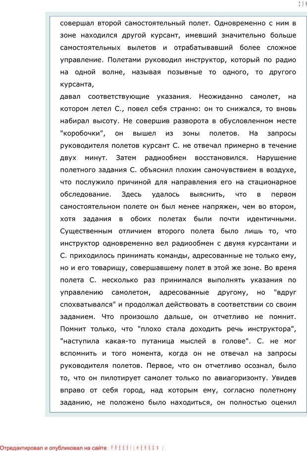 PDF. Личность в экстремальных условиях. Лебедев В. И. Страница 238. Читать онлайн
