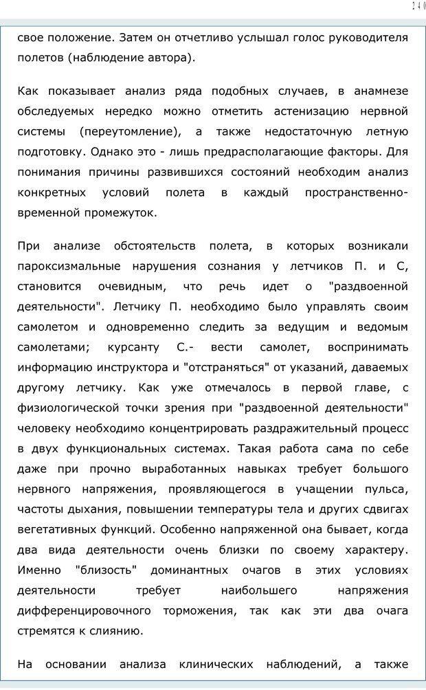 PDF. Личность в экстремальных условиях. Лебедев В. И. Страница 239. Читать онлайн